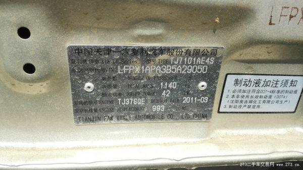 一汽夏利n7收音机接线图
