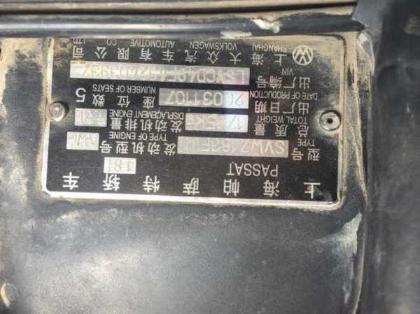 大众新款帕萨特收音机接线图