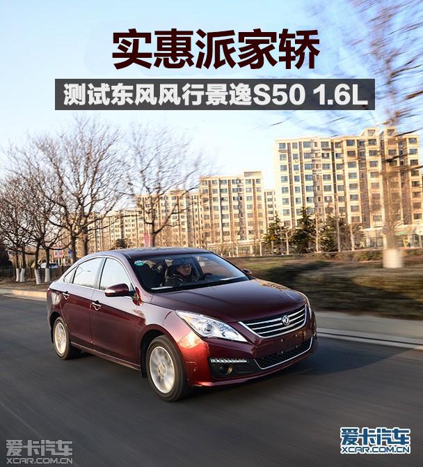 东风风行2014款景逸S50