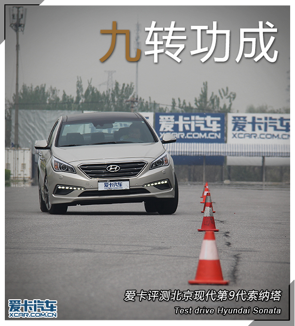 九转功成 爱卡评测北京现代第9代索纳塔高清图片