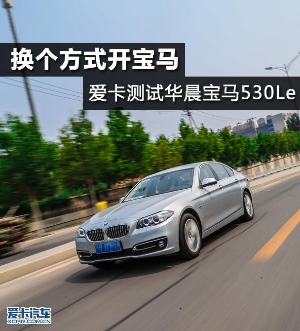 华晨宝马2015款宝马5系混合动力