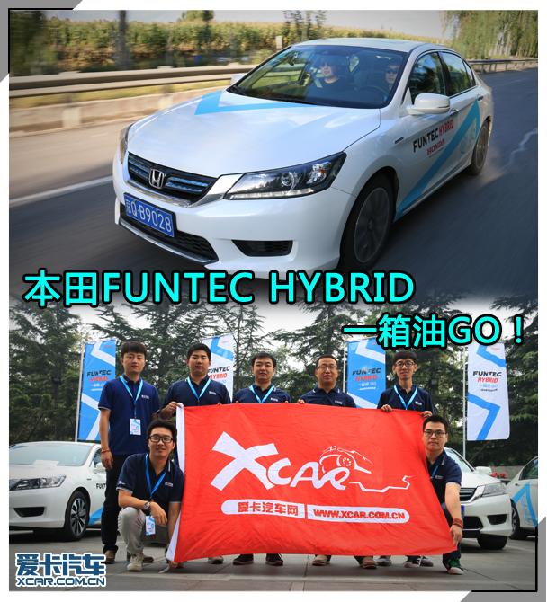 本田FUNTEC HYBRID一箱油GO