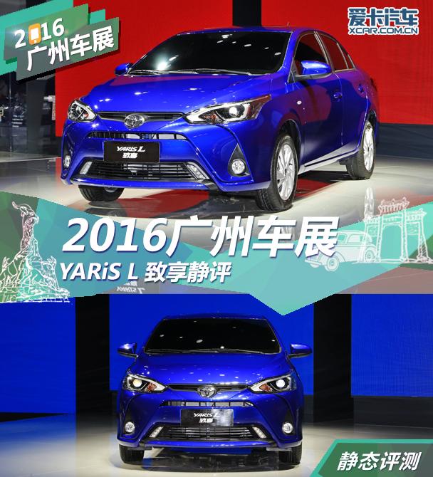 YARiS L 致享2016广州车展静评