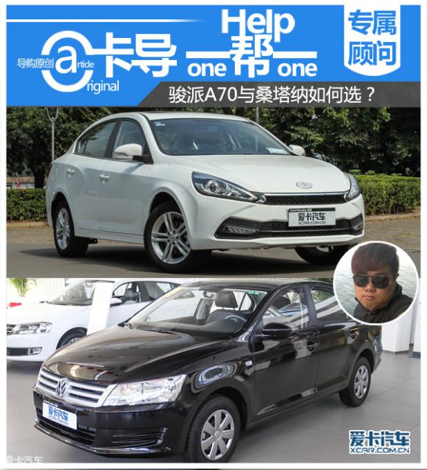 自动豪华型和2016款桑塔纳 1.6L 手动风尚版这两款车型,这两款车