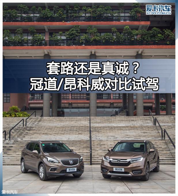 """我们找到了近期最不""""套路""""的一款SUV——广汽本田冠道,与同级别中价格相当的""""套路""""车——昂科威进行对比,看看这份真诚是否能够打动屏幕前的你。"""