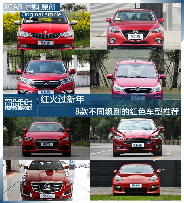 红火过新年 8款不同级别的红色车型推荐