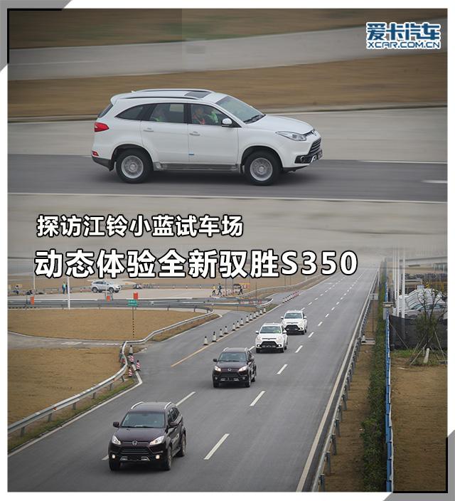 全新驭胜S350