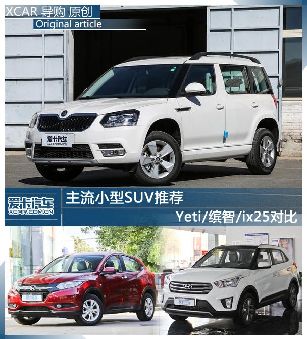 主流小型SUV推荐 Yeti/缤智/ix25对比