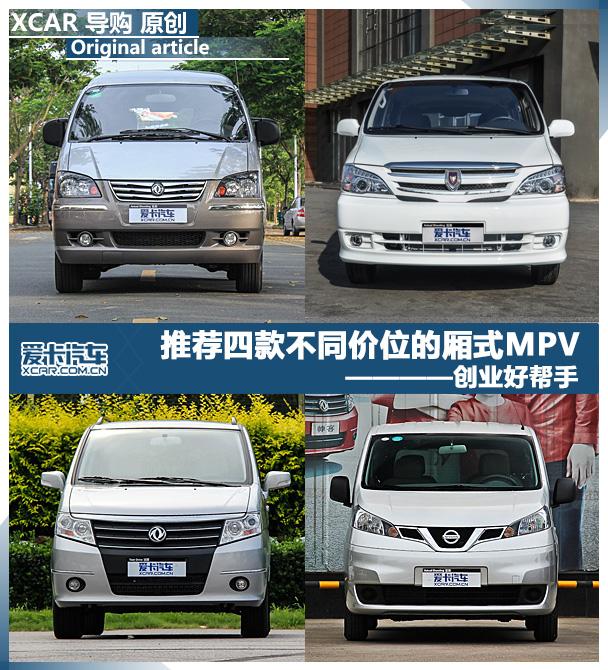 创业好帮手 推荐四款不同价位的厢式MPV