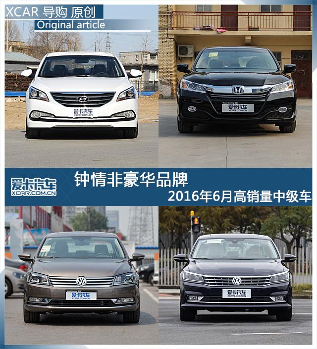 2016年6月高销量中级车