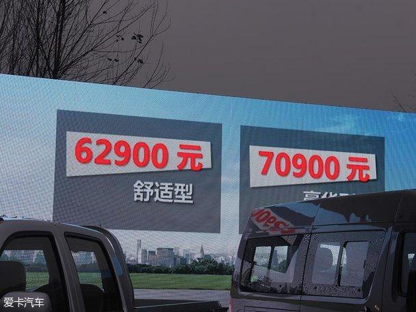 长安轻型车三款新车上市 售价即将公布