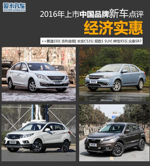 2016年上市中国品牌新车点评