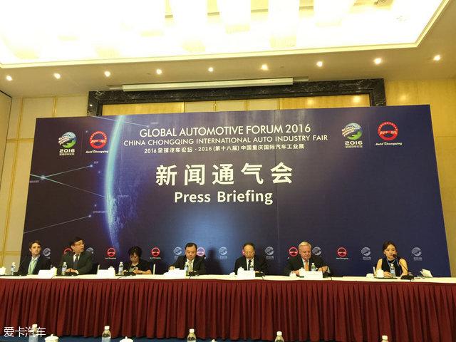 第七届全球汽车论坛 6月6日在重庆开幕