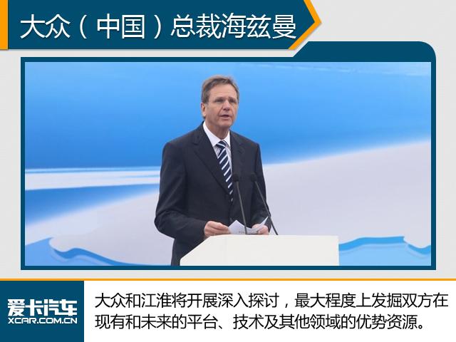 江淮欲与大众成立合资公司 主攻新能源