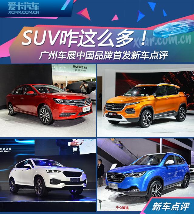 广州车展中国品牌首发新车点评