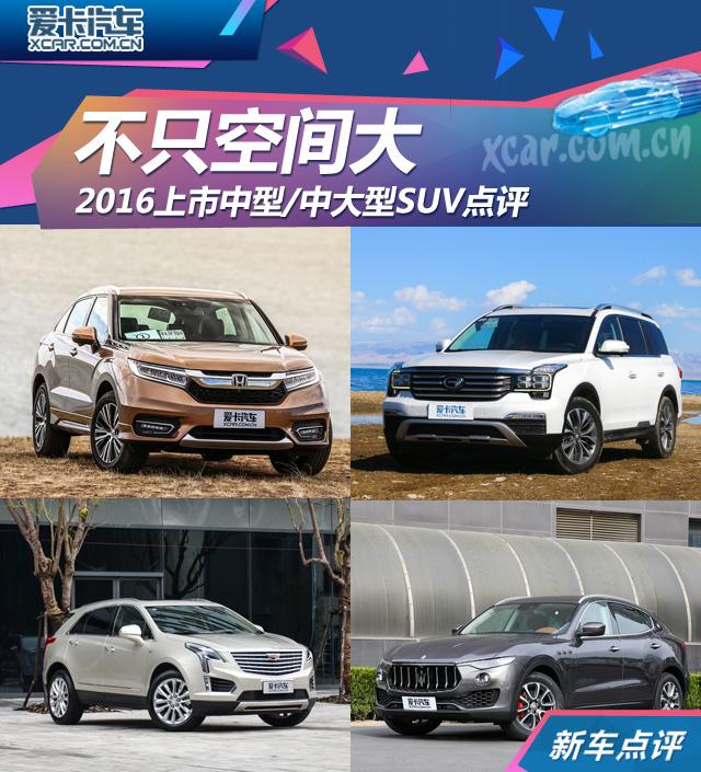 不只空间大 评2016上市中型/中大型SUV