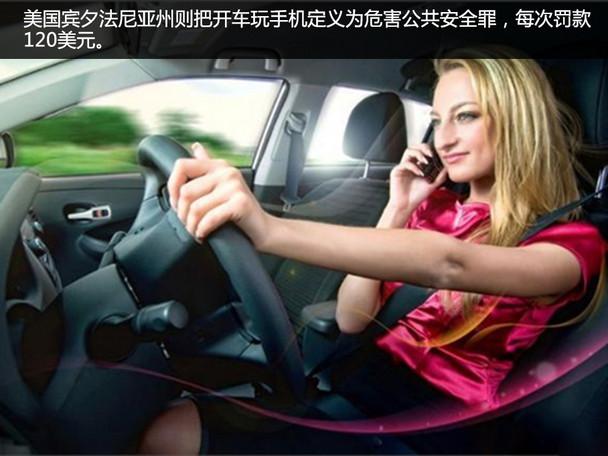 开车玩手机