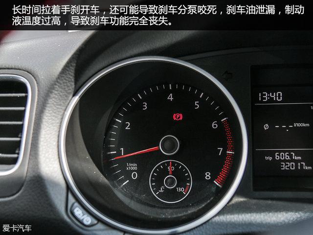 毁车坏习惯