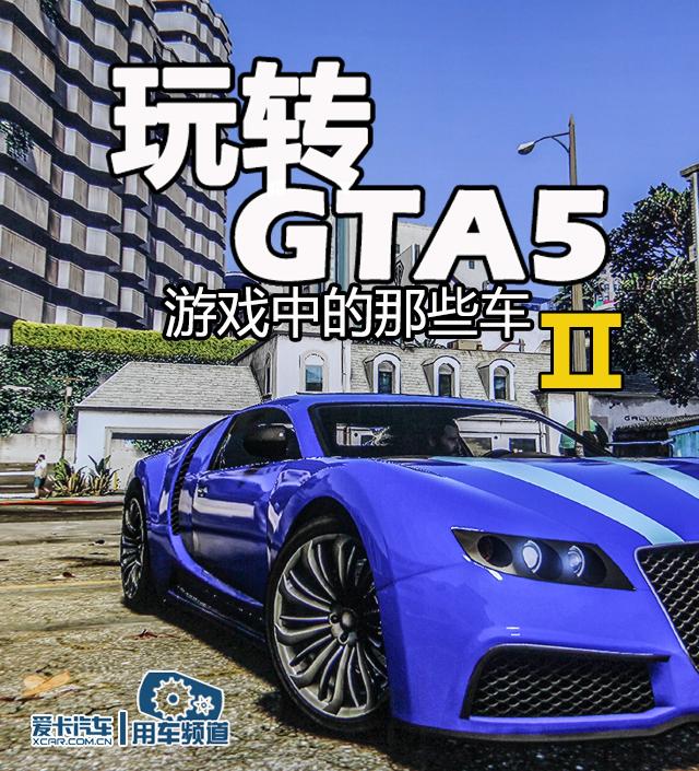 找茬儿GTA5