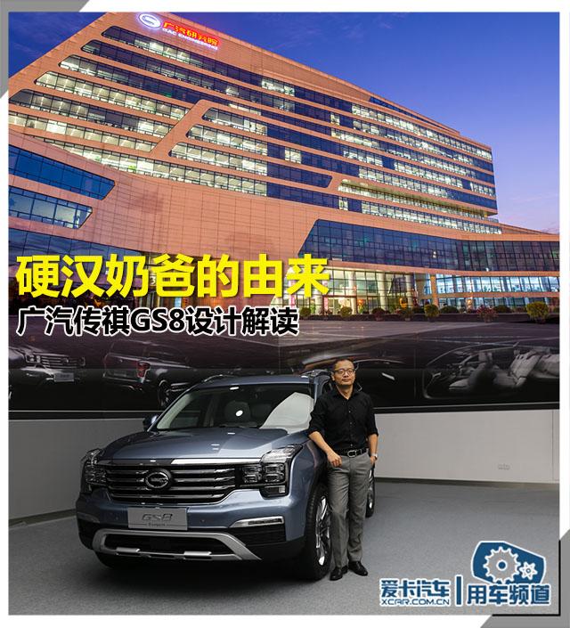 广汽乘用车2016款传祺GS8