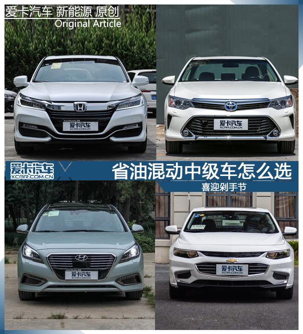 丰田凯美瑞召回 喜迎剁手节  省油混合动力中级车怎么选